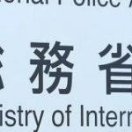 総務省のセキュリティ調査「NOTICE」が新たなネット詐欺の呼び水になるかもという話|(山本一郎)