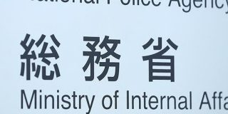 総務省のセキュリティ調査「NOTICE」が新たなネット詐欺の呼び水になるかもという話 (山本一郎)