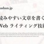 読みやすい文章を書くための Web ライティング技術 | murashun.jp