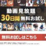 消費者庁、TSUTAYAに課徴金1億円命令。「動画見放題」は虚偽、実際に見られるのは全作品のうち最大で27%だった : IT速報