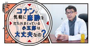 コナンに気軽に麻酔を打たれまくっている小五郎は大丈夫なの?麻酔科医の先生に聞いてみた | フミナーズ