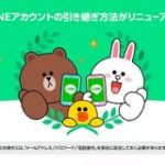 LINEアカウント引き継ぎ方法が変更、パスワード設定が必須に | TechCrunch