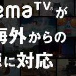 「AbemaTV」、海外からの視聴に試験対応-まずは6カ国から – CNET