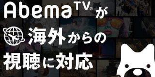 「AbemaTV」、海外からの視聴に試験対応-まずは6カ国から - CNET