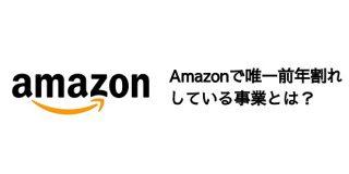 Q. Amazonで唯一前年割れしている事業とは?|(シバタナオキ)