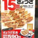 リンガーハットでわざわざ「餃子定食」頼むやつマジ0人説 → 広報に聞いてみた | ロケットニュース24