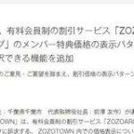 ZOZO離れ報道に対しZOZOは「全体に与える影響は限定的」とコメント 割引価格非表示の新機能も追加 – ITmedia