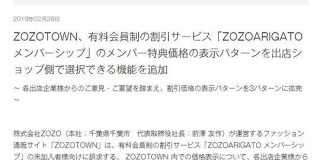 ZOZO離れ報道に対しZOZOは「全体に与える影響は限定的」とコメント 割引価格非表示の新機能も追加 - ITmedia