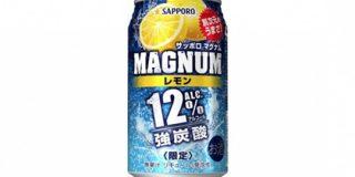 アルコール12%!サッポロビールが強炭酸チューハイ「マグナム」を発売|@DIME