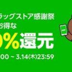 終わらないLINE Pay、3月14日までドラッグストアで20%還元 | TechCrunch