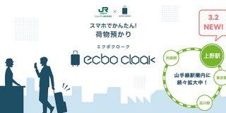 荷物預かりサービス「ecbo cloak」がJR上野駅・不忍口改札付近へ導入、3月2日から   TechCrunch
