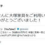 大塚久美子さん、大塚家具で800万円お買い物(UUUMの企業広告案件)のヒカキンに感謝 : 市況かぶ全力2階建