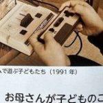 子供の教科書に『お父さんお母さんが子供の頃の暮らし』としてセピア色で掲載されていたファミコンの写真にツッコミ所が多すぎた – Togetter