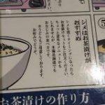 東京のお店へジンギスカンを食べに行った道民が店員に紹介された食べ方に困惑した話 – Togetter