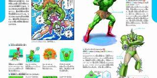 『キン肉マン』に登場する超人約700種を図鑑の学研が本気で分類・編集しフルカラーで掲載した図鑑が登場 - amass