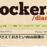 2019年2月の、これだけは押さえておきたいWeb関連の動き | Stocker.jp