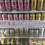 『これが普通のスーパードライです』酒売り場に貼られたPOPから店員さんの苦労が滲み出ている…春限定デザインの缶ビールを巡るお客さんとの攻防 – Togetter