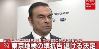 カルロス・ゴーンさん保釈へ、保釈保証金は10億円(歴代6位タイ) : 市況かぶ全力2階建