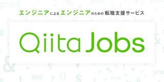 「Qiita」がエンジニアの転職支援サービスを今春開始へ | TechCrunch