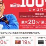 【緊急】PayPayの「Yahoo!プレミアム会員なら5回に1回の当選確率キャンペーン」、景品表示法に接触したため3月8日で緊急終了 : IT速報