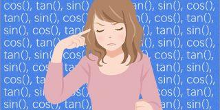 calc()以外にもCSSの数学関数が新しく増える!今度はサイン・コサイン・タンジェントが追加 | コリス