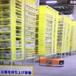 Amazonの最先端物流倉庫に潜入! 数億種類の品揃えと驚異の迅速配送を可能にする管理システムの秘密に迫る #探検バクモン – Togetter
