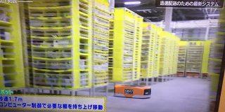 Amazonの最先端物流倉庫に潜入! 数億種類の品揃えと驚異の迅速配送を可能にする管理システムの秘密に迫る #探検バクモン - Togetter