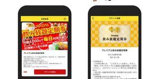 金の蔵アプリに「お得定期券」機能が実装、月額4000円の飲み放題プランにスマホから登録可能に | TechCrunch