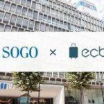 荷物預かりサービス「ecbo cloak」が初の百貨店に導入へー西武で実証実験 – CNET