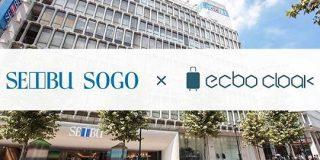 荷物預かりサービス「ecbo cloak」が初の百貨店に導入へー西武で実証実験 - CNET