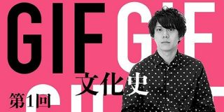 1度死んだGIFが復活した理由:大野謙介「GIF文化史」連載~第1弾~ | TechCrunch