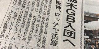 西岡剛さん、栃木入団へ : なんJ(まとめては)いかんのか?