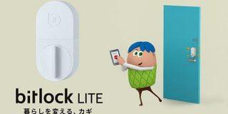 スマートロックのサブスク「bitlock LITE」登場ー初期費用なし、月額300円~ - CNET