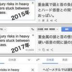 比べてみると差が一目瞭然!Google翻訳のここ数年の進化がすごい。ただしおっぱいはなくなります – Togetter