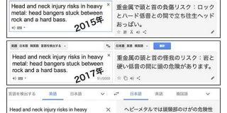 比べてみると差が一目瞭然!Google翻訳のここ数年の進化がすごい。ただしおっぱいはなくなります - Togetter