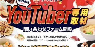 【悲報】かっぱ寿司さん、YouTuberならお寿司無料に : IT速報