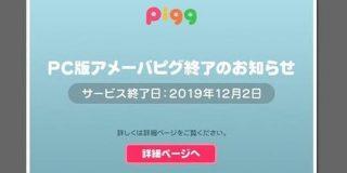 PC版アメーバピグ、12月2日にサービス終了することを発表。Flashサポート終了により : IT速報