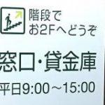 某銀行で見かけた斬新な表現『お2Fへどうぞ』→「お二階に自動翻訳されるけど確かに違和感はある」「なんと読むのだろう」 – Togetter