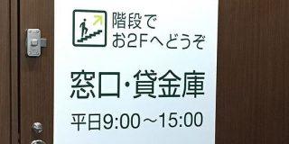 某銀行で見かけた斬新な表現『お2Fへどうぞ』→「お二階に自動翻訳されるけど確かに違和感はある」「なんと読むのだろう」 - Togetter