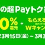 本日からLINE Pay春の還元祭り、Suicaチャージ20%還元で無双、気になるApple Pay対応は? | TechCrunch
