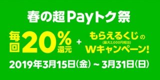本日からLINE Pay春の還元祭り、Suicaチャージ20%還元で無双、気になるApple Pay対応は? | TechCrunch