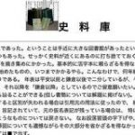 大学院生が江戸時代までの資料を集めて文字起こししたサイトが懐かしいしなんかスゴイ「なんだこの情熱は」 – Togetter