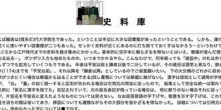 大学院生が江戸時代までの資料を集めて文字起こししたサイトが懐かしいしなんかスゴイ「なんだこの情熱は」 - Togetter