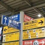 品川駅の改札外にある案内サイン…「デザインの敗北または要件の伝達不備案件」である原型の上から現場職員作成らしき野良サインが貼られているがその完成度が高すぎた – Togetter