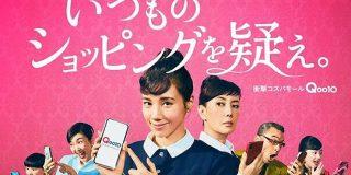 「Qoo10」が第2弾のテレビCM、仲里依紗さんと戸田恵子さんを起用 | ネットショップ担当者フォーラム