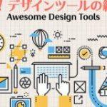 保存版!デザインツールの総まとめ -200種類以上の定番ツールから最近リリースされた注目のツールまで | コリス