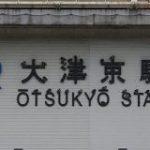 滋賀・大津京駅の文字フォントだけ明朝体?ひげ文字?すごくおしゃれで味わい深いんだけど、実はこの正体は……。 – Togetter