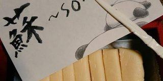 ホワイトデーに彼氏から手作りの『蘇』をもらった!味の感想や蘇の知識などが集まる「日本の古いチーズ」 - Togetter
