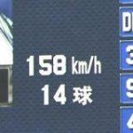国吉158キロ : なんJ(まとめては)いかんのか?