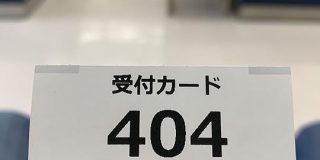 「この番号、永遠に呼ばれない…?」受付カードでもらった番号が存在しないアレだった - Togetter